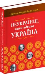 Неукраїнці, яким вдячна Україна - фото обкладинки книги