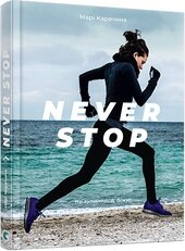 Never Stop - фото обкладинки книги