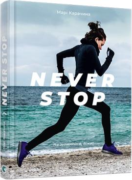Never Stop - фото книги