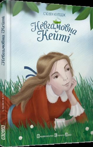 Книга Невгамовна Кейті