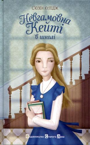 Книга Невгамовна Кейті в школі