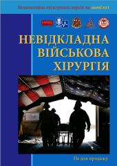 Невідкладна військова хірургія - фото обкладинки книги