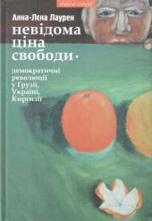 Невідома ціна свободи - фото обкладинки книги