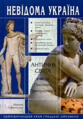 Невідома Україна. Античні свята в містах Північного Причорномор'я - фото книги