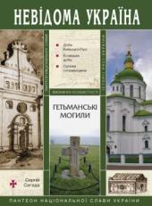 Невідома Україна. Гетьманські могили - фото обкладинки книги