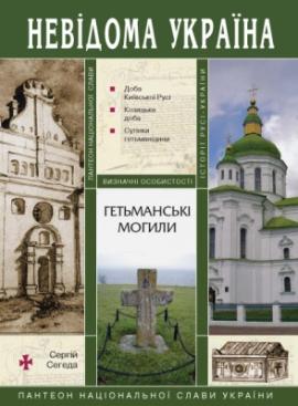 Невідома Україна. Гетьманські могили - фото книги