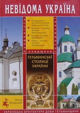 Невідома Україна. Гетьманські столиці України - фото книги