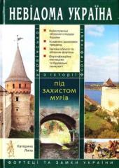Невідома Україна. Під захистом мурів - фото обкладинки книги