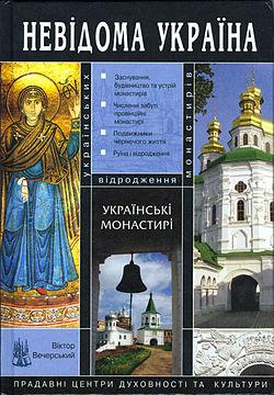 Невідома Україна. Українські монастирі - фото книги