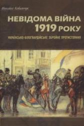Невідома війна 1919 року. Українсько-білогвардійське збройне протистояння - фото обкладинки книги