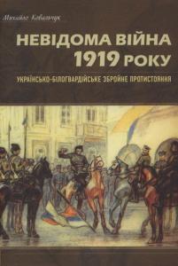 Невідома війна 1919 року. Українсько-білогвардійське збройне протистояння - фото книги