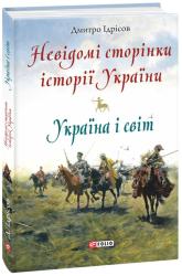 Невідомі сторінки історії України. Україна і світ - фото обкладинки книги