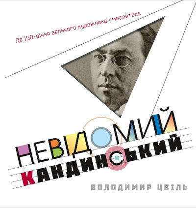 Книга Невідомий Кандинський