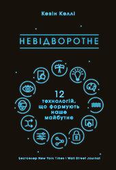 Невідворотне. 12 технологій, що формують наше майбутнє - фото обкладинки книги