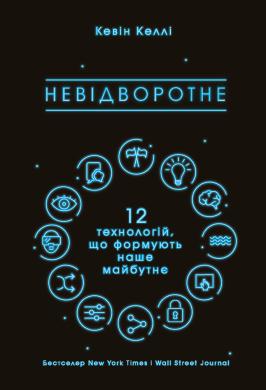 Невідворотне. 12 технологій, що формують наше майбутнє - фото книги