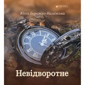 Невідворотне - фото обкладинки книги