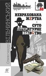 Неврахована жертва. Суто літературне убивство - фото обкладинки книги