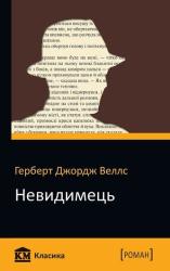 Невидимець - фото обкладинки книги