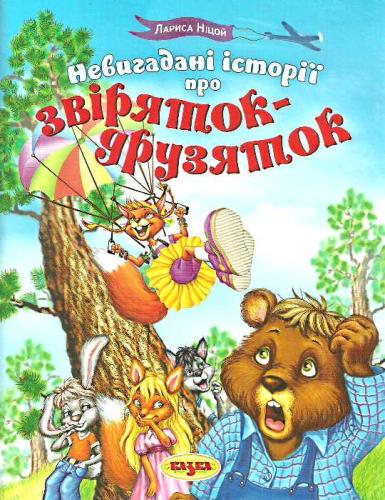 Книга Невигадані історії про звіряток-друзяток