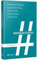 Невимушені - фото обкладинки книги