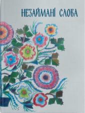 Незаймані слова - фото обкладинки книги