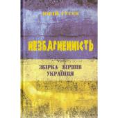 Незбагненність. Збірка Віршів Українця - фото обкладинки книги