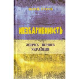 Незбагненність. Збірка Віршів Українця - фото книги