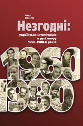 Незгодні: українська інтелігенція в русі опору 1960-1980-х років - фото обкладинки книги