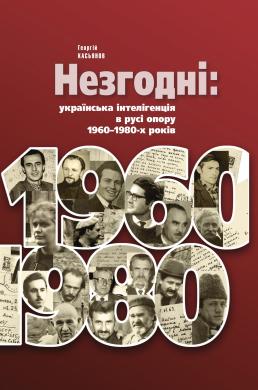 Незгодні: українська інтелігенція в русі опору 1960-1980-х років - фото книги