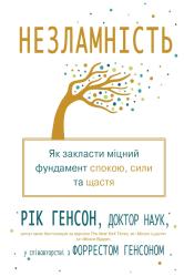 Незламність. Як закласти міцний фундамент спокою, сили та щастя - фото обкладинки книги