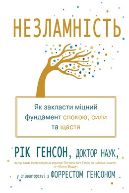 Незламність. Як закласти міцний фундамент спокою, сили та щастя - фото книги