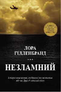 Незламний - фото книги