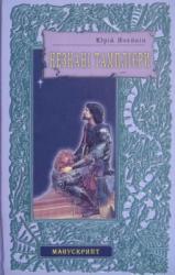 Незнані тамплієри - фото обкладинки книги