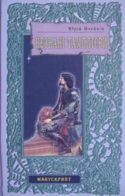 Незнані тамплієри - фото книги