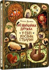 Незвичайна дружба у світі рослин і тварин - фото обкладинки книги