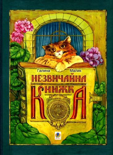Книга Незвичайна книжка