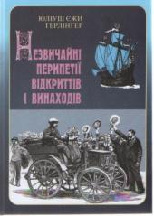 Незвичайні перипетії відкриттів і винаходів - фото обкладинки книги