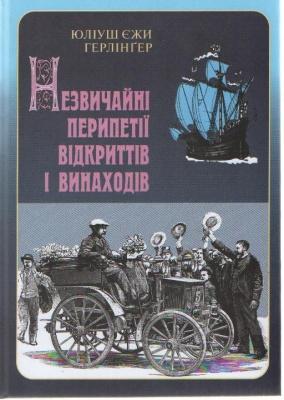 Книга Незвичайні перипетії відкриттів і винаходів