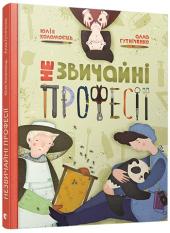 Незвичайні професії - фото обкладинки книги