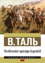 Книга Незвичайні пригоди бурсаків