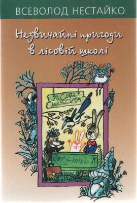 Книга Незвичайні пригоди в лісовій школі