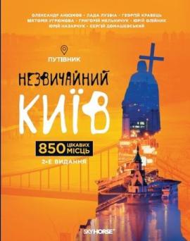 Незвичайний Київ. Путівник - фото книги