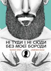 Ні туди і ні сюди без моєї бороди - фото обкладинки книги