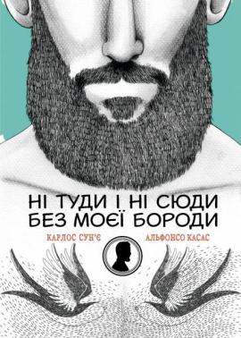 Книга Ні туди і ні сюди без моєї бороди