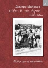 Ніби й не було війни... - фото обкладинки книги