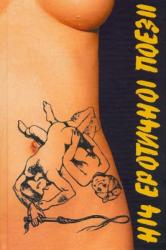 Ніч еротичної поезії - фото обкладинки книги