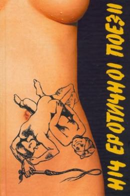 Ніч еротичної поезії - фото книги