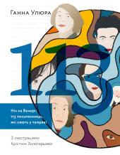 Ніч на Венері: 113 письменниць, які сяють у темряві - фото обкладинки книги
