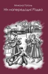 Ніч напередодні Різдва - фото обкладинки книги