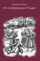 Книга Ніч напередодні Різдва